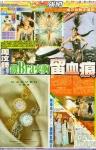 太陽報 2005.5.6