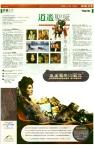 明報 2005.12.22