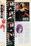 明報周刊No.1291 2002年11月19日~11月25日_1