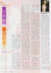 時報周刊No.1345 2003年12月2日~12月8日