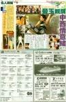 苹果日報 2005.12.13